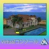 virtualコンソール (LWV EDIT)