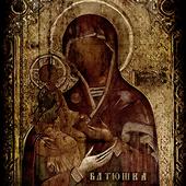 Batyushka - Gospodi Iisuse
