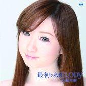 最初のMELODY (ゲーム「白銀のカルと蒼空の女王」エンディングテーマ) - Single