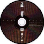 蟲師 続章 六 特典CD