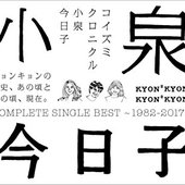 Koizumi Chronicle Complete Single Best 1982-2017