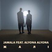 Жалі (feat. Alyona alyona) - Single