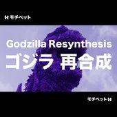 Godzilla Resynthesis