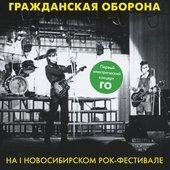 На I Новосибирском Рок-фестивале