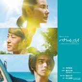 映画「ハナレイ・ベイ」オリジナル・サウンドトラック (Original Motion Picture Soundtrack)