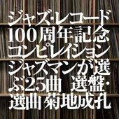 ジャズ・レコード100周年記念コンピレイション (ジャズマンが選ぶ25曲 選盤・選曲 菊地成孔)