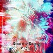 Kakumei Kaika -Revolutionary Blooming-