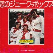 Juke Box Jive / Japan