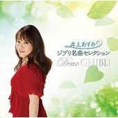 Ghibli Meikyoku Selection~Dear Ghibli