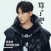so be it (feat. 小春 Kenzy) - Single
