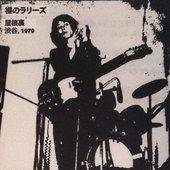 屋根裏 1979