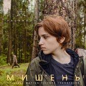 Мишень (Original Motion Picture Soundtrack)