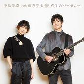 真冬のハーモニー (Winter Lovers Mix)