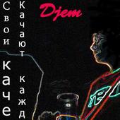 Аватар для d-jem