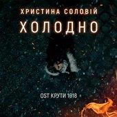 """Холодно (З к/ф """"Крути 1918"""") - Single"""
