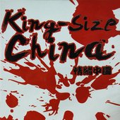 King Size China Two Years Anniversary