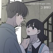 Dear you (Romance 101 X LeeHi)