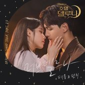 Hotel Del Luna OST Part.13