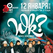 wk? 12.01.13