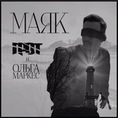 Маяк (feat. Ольга Маркес)