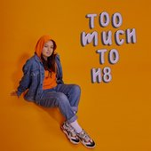 Too Much To H8 - Single