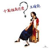 Shi Wan Ge Wei Shi Mo