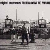 アルジュナ2 オンナの港