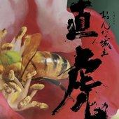 NHK大河ドラマ「おんな城主 直虎」 音楽虎の巻 イチトラ (テーマ音楽/大河ドラマ紀行)