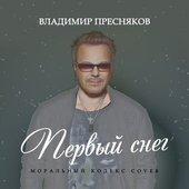 Первый Снег (Моральный Кодекс Cover)