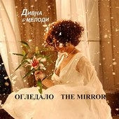 Ogledalo / The Miror
