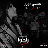 Ma Te7kom 3a 7ada (From Raho TV Series)