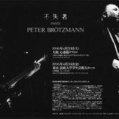 Fushitsusha, Peter Brötzmann