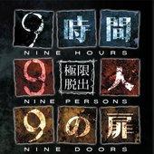極限脱出9時間9人9の扉 サウンドトラック