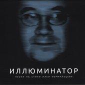 Иллюминатор (Песни на стихи Ильи Кормильцева)