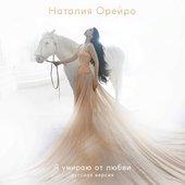 Me muero de amor (Versión en ruso)