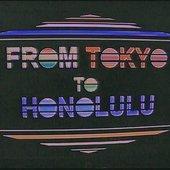 東京からホノルルへ