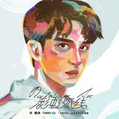 Rainbow Arc - Single