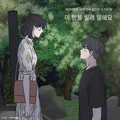 Borrow Your Night (Romance 101) [Original Soundtrack] - Single