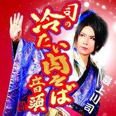 Tsukasano Tsumetai Nikusoba Ondo