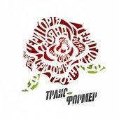 Територія Троянд