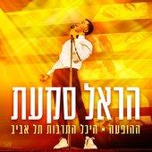 ההופעה - היכל התרבות תל אביב