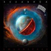 Люцифераза (Deluxe)