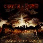 Сварга Х Дрыгва - В пасти новой войны (2010)
