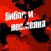 Бибоп и Несмеяна - 2