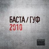 bastaguf2010