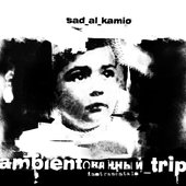 ambientованный_trip