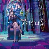 TVアニメ「バビロン」オリジナルサウンドトラック