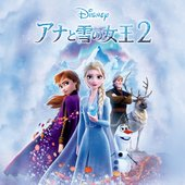 Frozen 2 (Original Motion Picture Soundtrack/Japanese Version)