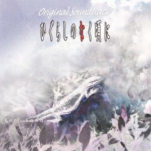 Image for 'ひぐらしのなく頃に Original Soundtrack'