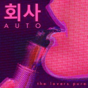 Image for 'The Lovers Pure'